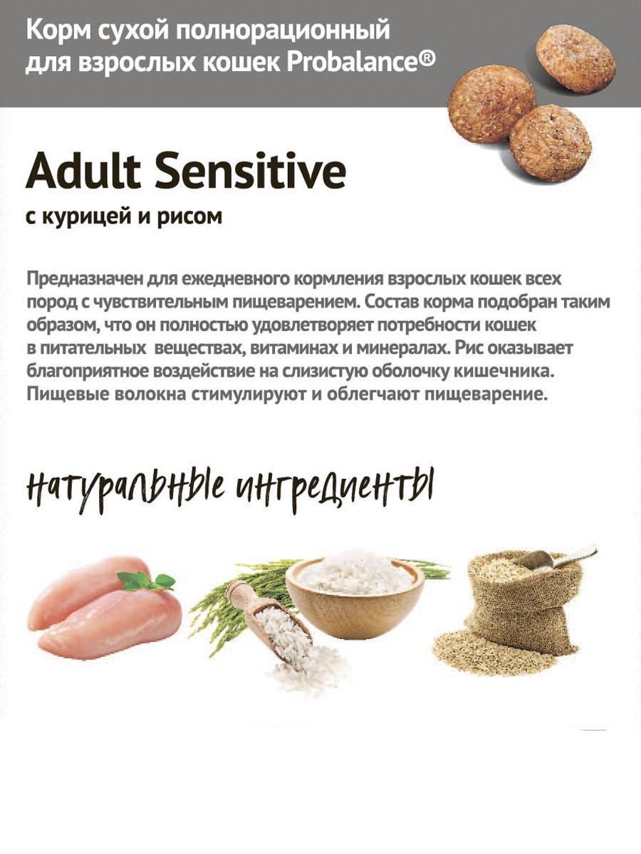 Probalance Sensitive чувствительное пищеварение
