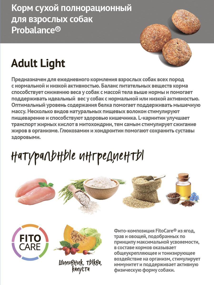 Probalance Adult Light, контроль веса