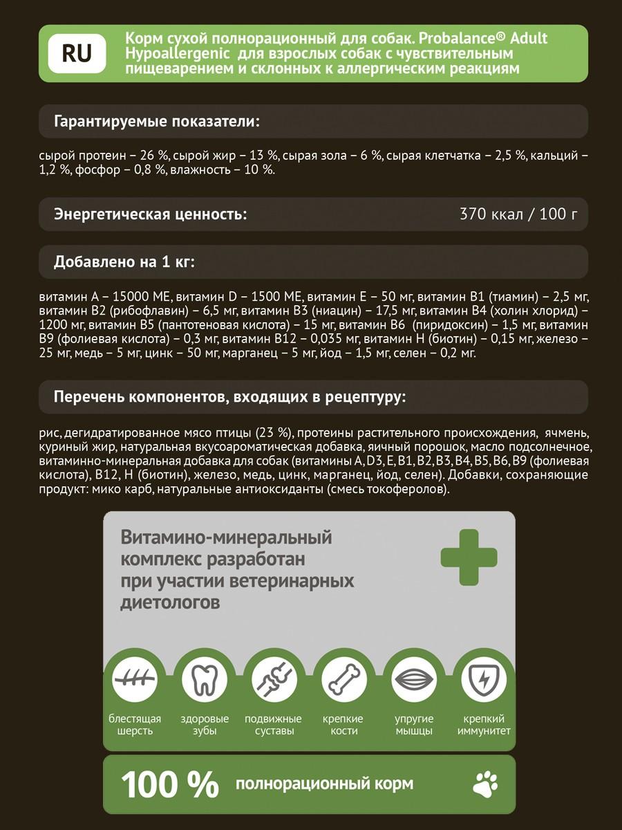 Probalance Hypoallergenic, чувствительное пищеварение
