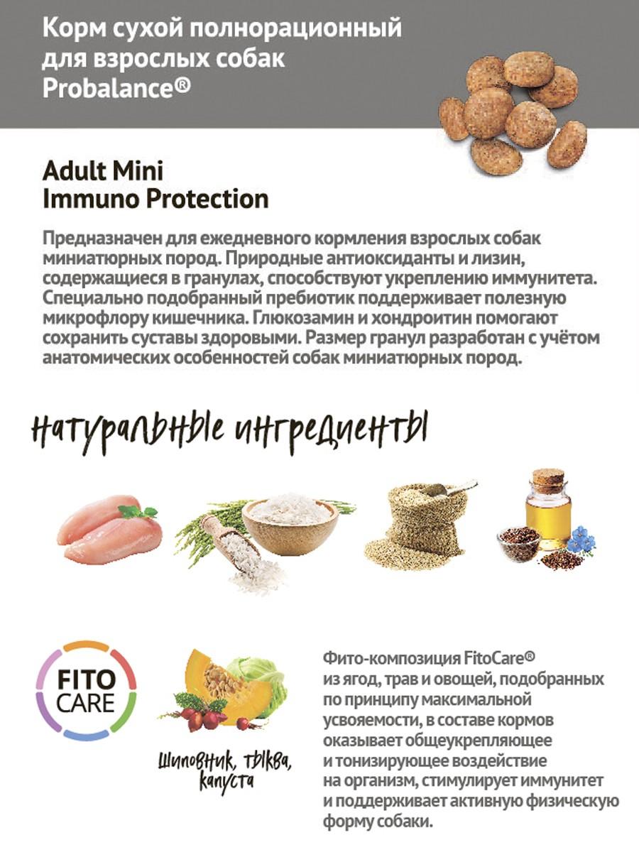 Probalance Immuno Adult Mini, защита иммунитета